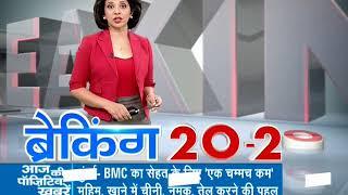 Breaking 20-20: Watch top 20 news of the day, June 17, 2018 - ZEENEWS