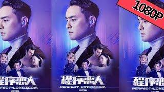 【爱情科幻】[ENG SUB]《程序恋人  Perfect-Lover.com 2036》——明道领衔AI爱情概念影片|Full Movie|明道/叶青/莎拉·伯格