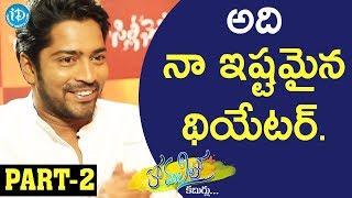 Actor Allari Naresh Exclusive Interview - Part #2 || Anchor Komali Tho Kaburlu - IDREAMMOVIES