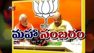 Devendra Fadnavis To Take Oath as Maharashtra CM On Oct 31st : TV5 News - TV5NEWSCHANNEL