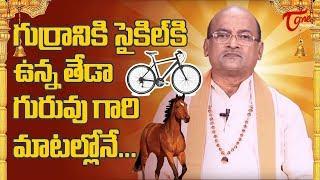 గుర్రానికి సైకిల్ కి ఉన్న తేడా గురువు గారి మాటల్లోనే.. | Dr. Garikapati Narasimha Rao | TeluguOne - TELUGUONE