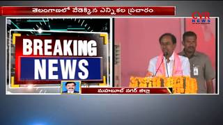 KCR To Address 8 Public Meetings Today  | Telangana Assembly Elections 2018 | CVR News - CVRNEWSOFFICIAL