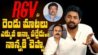 I appreciated my dad for his Akkupakshi comments against RGV: Varun Tej [Exclusive Interview] - IGTELUGU