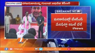TRS Election Manifesto Committee Meeting Updates | CM KCR To Address Media After Meeting | iNews - INEWS