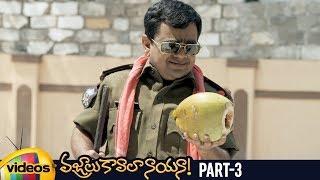 Vajralu Kavala Nayana Telugu Full Movie HD | Anil Burugani | Nikita Bisht | Part 3 | Mango Videos - MANGOVIDEOS