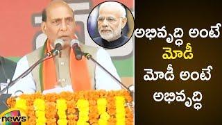 Rajnath Singh Speech in Wanaparthy | #TelanganaElections2018 | Rajnath Latest Speech | Mango News - MANGONEWS