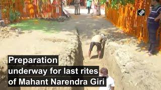 video : Prayagraj में Mahant Narendra Giri के अंतिम संस्कार की Preparations जारी