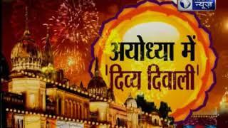 सीएम योगी की मौजूदगी में दोहराई जाएगी त्रेता युग की दीपावली - ITVNEWSINDIA