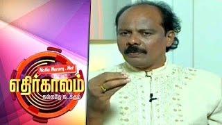 Ethirkalam Nallathe Nadakum 25-08-2015 Peppers TV Show