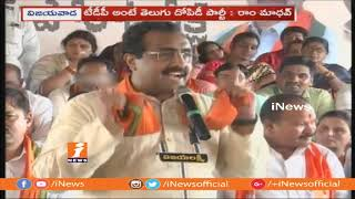TDP Turns Duplicate For Congress in AP | BJP Ram Madhav Controversial Comments on TDP | iNews - INEWS