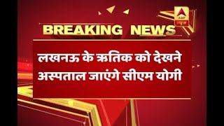 Lucknow: UP CM Yogi Adityanath to visit the child who was stabbed by his schoolmate - ABPNEWSTV