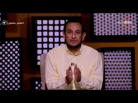 الشيخ رمضان عبدالمعز يوضح حكم عمل الحواجب