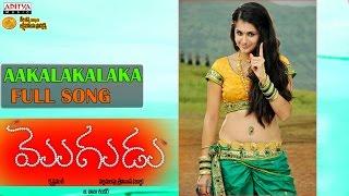 Mogudu Telugu Movie || Aakalakalaka Full Song || Gopichand, Tapasee, Sradha Das - ADITYAMUSIC
