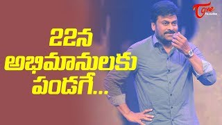 Many Surprises In The Offing For Chiranjeevi's Birthday #FilmGossips - TELUGUONE