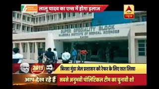 2019 Kaun Jitega: Lalu Yadav referred to AIMS, Delhi for further treatment - ABPNEWSTV
