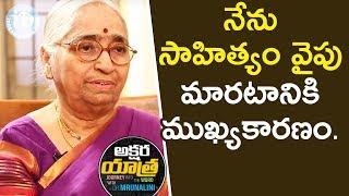 నేను సాహిత్యం వైపు మారటానికి ముఖ్యకారణం- Writer Indraganti Janakibala | Akshara Yatra With Mrunalini - IDREAMMOVIES