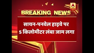 5 kilometer long jam on Sion Panvel Highway in Mumbai - ABPNEWSTV