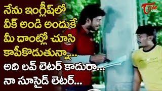 అది లవర్ లెటర్ కాదు రా నా సూసైడ్ లెటర్ | Allari Naresh Comedy Scenes | NavulaTV - NAVVULATV