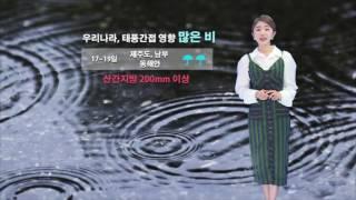 날씨속보 09월 16일 16시 발표