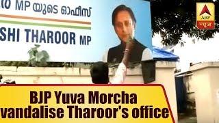 Thiruvananthapuram: BJYM activists attack Shashi Tharoor's office - ABPNEWSTV