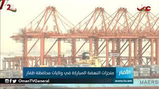 منجزات النهضة المباركة في ولايات محافظة ظفار