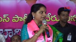 MP Kavitha Speech  On Congress Leaders Joining TRS Jagtial  District | CM KCR | CVR NEWS - CVRNEWSOFFICIAL