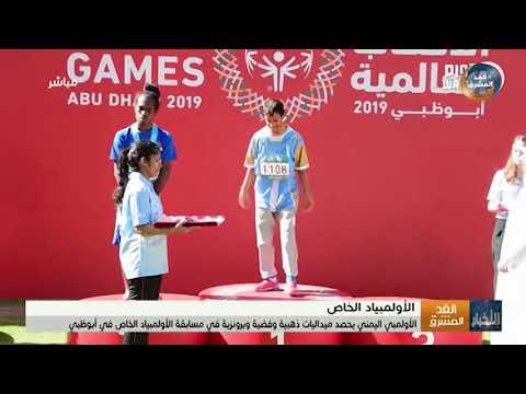 الأولمبي اليمني يحصد ميداليات ذهبية وفضية وبرونزية في مسابقة الأولمبياد الخاص في أبوظبي