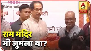 Is Ram mandir a jumla too, asks Uddhav Thackeray - ABPNEWSTV