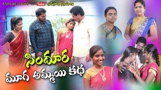 Sindhura telugu village short film || mooga ammayi katha || narsoji cinemalu ||#5 - YOUTUBE