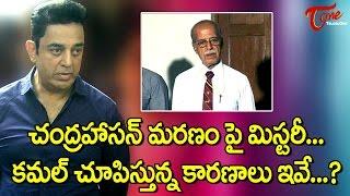 Kamal Reveals Chandra Haasan Death Mystery - TELUGUONE