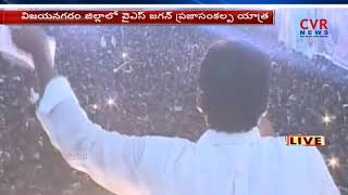 YS Jagan speech at Nellimarla public meeting | Vizianagaram | CVR News - CVRNEWSOFFICIAL