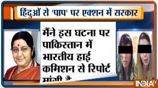 Union minister Sushma Swaraj seeks report on abduction of Hindu sisters in Pakistan - INDIATV