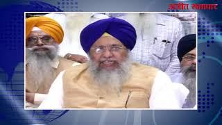 video : श्री गुरु नानक देव जी के 550वें गुरपूर्व को लेकर एसजीपीसी प्रधान ने की मीटिंग