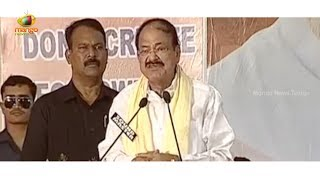 Venkaiah Naidu Speech In Booth Level Committee Meeting at Crystal Garden   Mehdipatnam   Hyderabad - MANGONEWS