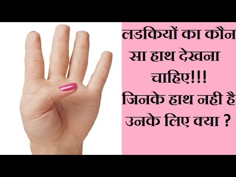 Which hand of the girls should see|लडकियों का कौन सा हाथ देखे ???जानिए अभी...