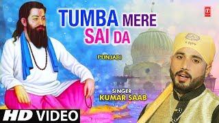 TUMBA MERE SAI DA I KUMAR SAAB I PUNJABI SAI BHAJAN I New Full HD Video Song - TSERIESBHAKTI