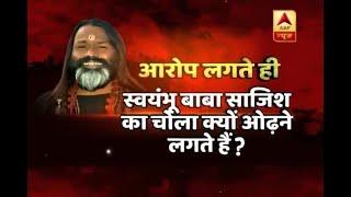 Big Debate: Self styled 'Godman' Daati Maharaj calls rape accusations as conspiracy - ABPNEWSTV