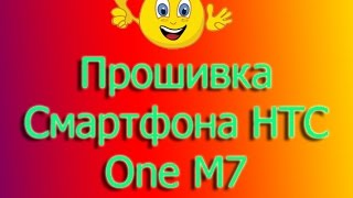 Прошивка HTC One M7