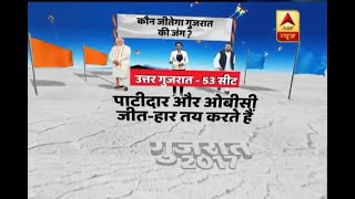 Jan Man: Second phase of Gujarat assembly elections for 93 seats begins tomorrow - ABPNEWSTV