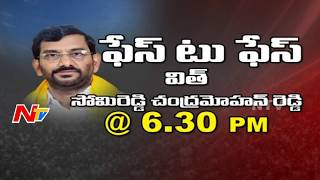 Minister Somireddy Chandramohan Reddy Exclusive Interview || Face to Face || Promo || NTV - NTVTELUGUHD