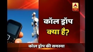 What is Call Drop? - ABPNEWSTV