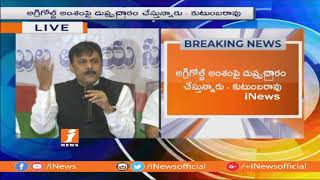 GVL Narasimha Rao may Learn About Fact Finding Committee From Pawan kalyan | CH Kutumba Rao | iNews - INEWS