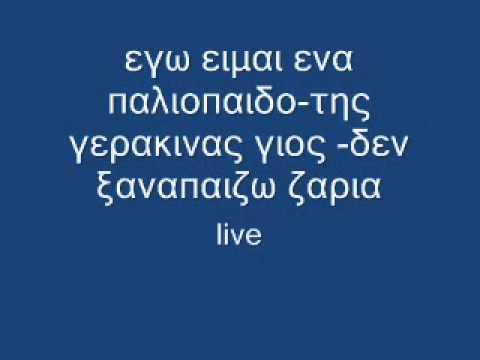 ζεμπεκικα live