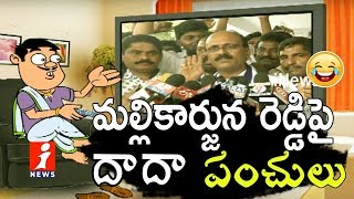 Dada Punches On Meda Mallikarjuna Reddy Over His Joining in YCP | Pin Counter | iNews - INEWS