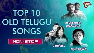 Top 10 Old Telugu Songs | All Time Super Hit Telugu Movies | TeluguOne - TELUGUONE
