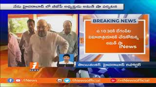 BP Chief Amit Shah To Visit Hyderabad Today | To Meet Telangana BJP Leaders | iNews - INEWS