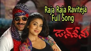 Raja Raja Raviteja Full Song  ll Don Seenu Movie  ll Ravi Teja, Shreya - ADITYAMUSIC