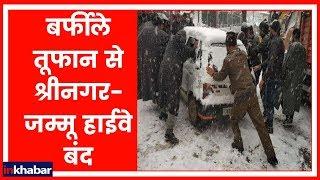 J&K: बर्फीले तूफान से श्रीनगर-जम्मू हाईवे बंद - ITVNEWSINDIA