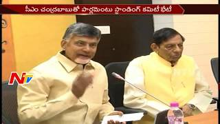 Parliamentary Standing Committee Meeting with Chandrababu over Polavaram Project Works || NTV - NTVTELUGUHD