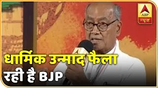 BJP is leading to religious mania: Digvijaya on Ram temple - ABPNEWSTV